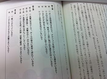 soccer_no_mikata_2286.JPG