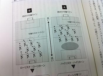 soccer_no_mikata_2287.JPG