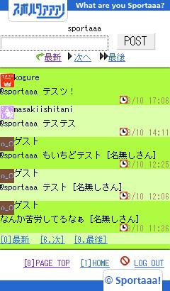 「スポルタァァァ!」で浦和レッズトークイベントをテキスト中継します!