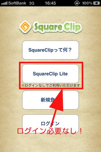 Square clip 8063