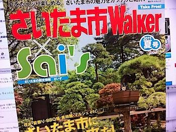 「さいたま市Walker 2011夏号」コラム連載開始