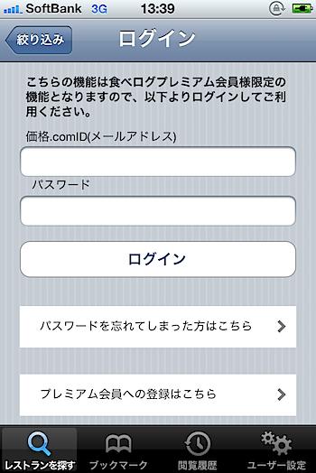 tabelog_iphone_3230.PNG