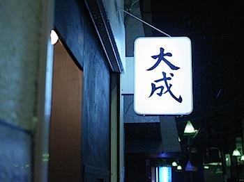 串焼「大成(東中野)」大将ひとり、カウンター8席、BGMなしの名店