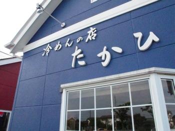 冷めんの店「たかひ(高崎)」ハラミ丼、冷麺、ホルモンを食す!