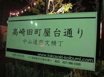Takasaki 7773
