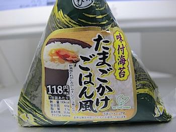 tamagokake_2936.JPG