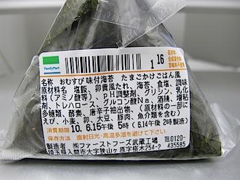 tamagokake_2937.JPG
