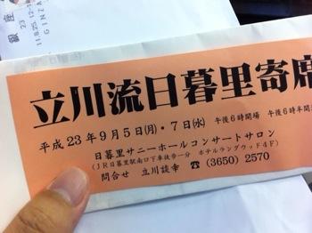 Tatekawakiwi 7865
