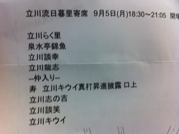 Tatekawakiwi 7866