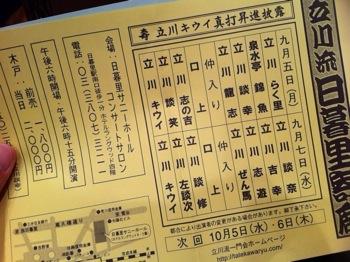 Tatekawakiwi 7869