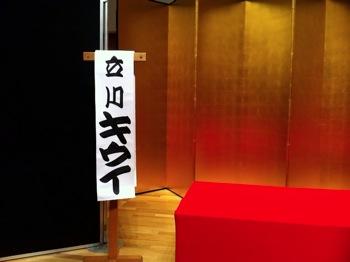 初めて生で落語を観た「立川キウイ真打昇進披露」