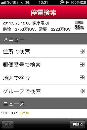 計画停電の情報を検索できるiPhoneアプリ「停電検索」