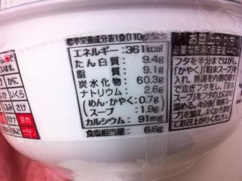 Tofu ramen 7510