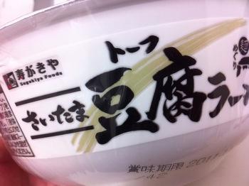 Tofu ramen 7511