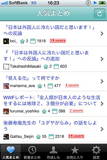ツイッターまとめサイト「togetter(トゥギャッター)」iPhoneアプリ