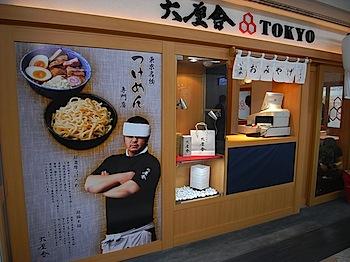 tokyo_ramen_street_06179848.JPG