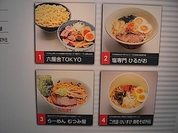 tokyo_ramen_street_06179851.JPG
