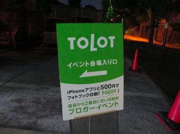 【送料込み】500円でフォトブックが作れるiPhoneアプリ「TOLOT」