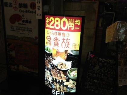 「鳥貴族」浦和にできたので訪問!【全品280円】