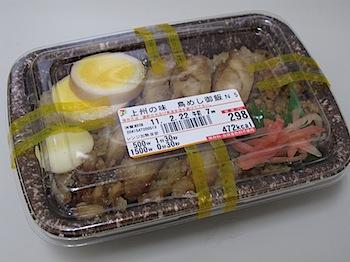 「上州の味 鳥めし御飯」(セブンイレブン)