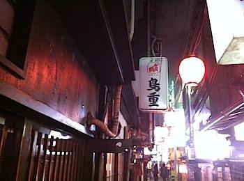 「鳥重」白レバーの刺身はトローリトロリ★★★★★(渋谷)