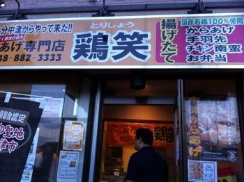 """「鶏笑」""""からあげカーニバル""""醤油ダレ部門1位のからあげを食す!(浦和)"""