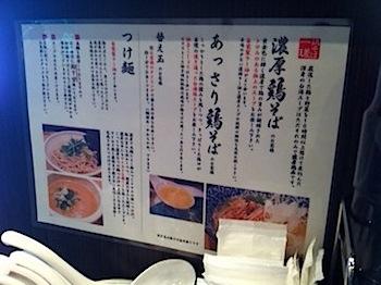 torisoba_002304.jpg