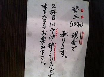 torisoba_002309.jpg