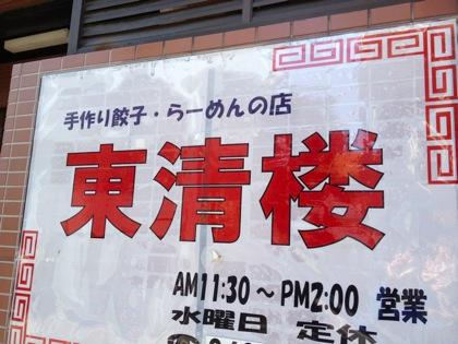 「東清楼」昭和にタイムスリップする昔懐かし中華そば(浦和)