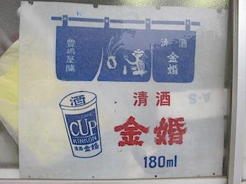 炭酸を生む「綾」の爽快さに感激、夏に日本酒ハイボール的なものはありだと思う![豊島屋酒造見学]