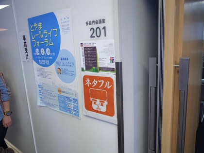 Toyama 0011254