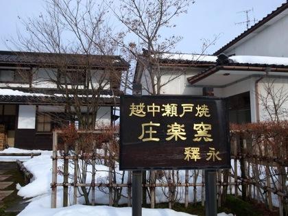 Toyama 1325