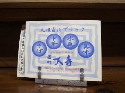 Toyamablack 0011240
