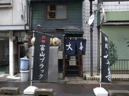 富山ブラックの元祖「大喜」黒くて塩辛い醤油味のラーメンを食す!