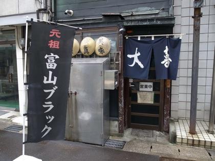 Toyamablack 0011251