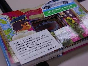 toyota_phonebook_10532.JPG