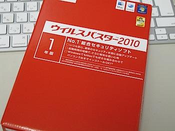 トレンドマイクロ「ウイルスバスター2010」を試す