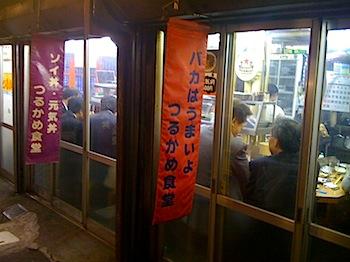 「つるかめ食堂」バカでアホでフラメンキン(新宿)