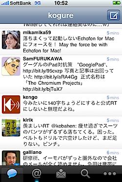 ツイッター公式iPhoneアプリ「Twitter for iPhone」