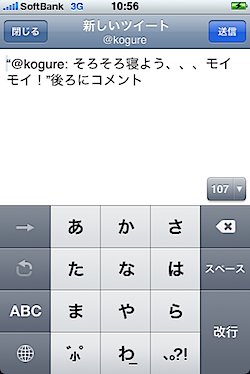 tw_for_iphone_056237.PNG