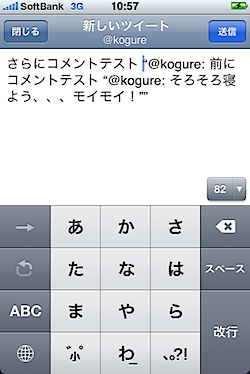 tw_for_iphone_056238.PNG