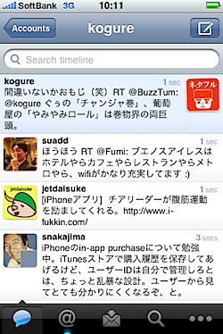 """「Tweetie 2」iPhone""""らしい""""操作感が気持ちいいツイッターアプリ"""
