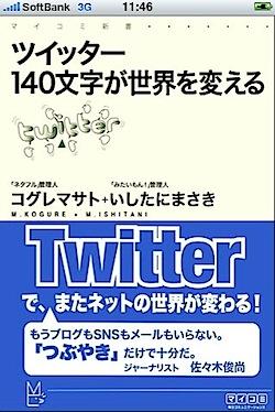 「ツイッター 140文字が世界を変える」がiPhoneアプリに!