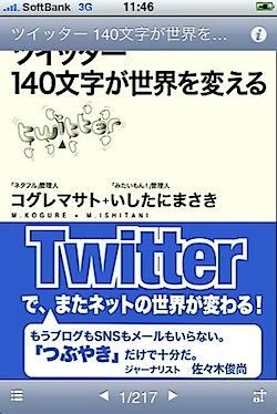 twibook_app_11_snapshot-1257389376.jpg