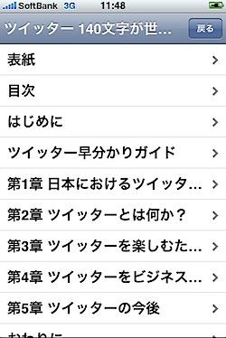 twibook_app_11_snapshot-1257389388.jpg