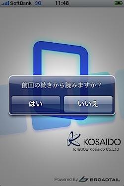 twibook_app_11_snapshot-1257389393.jpg