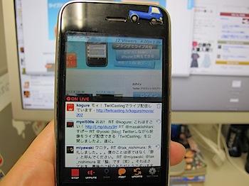 「TwitCasting」ツイッターしながら動画生中継できるiPhoneアプリ!