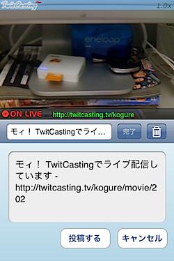 twit_casting_02981.PNG