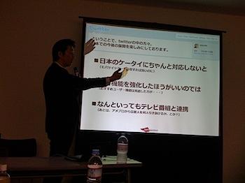 twitterbook_10_0382.JPG