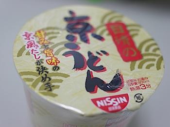日清「京うどん」最近好きなカップうどんです